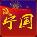 宁国智慧党建app下载手机版 v1.0