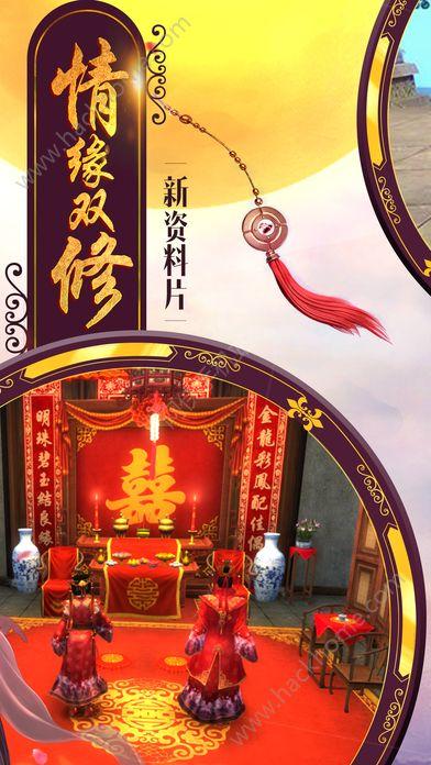 修真情缘HD官方网站下载游戏图3: