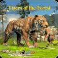 林中之虎中文无限内购破解版(Tigers of the Forest) v1.0