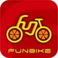深圳Funbike