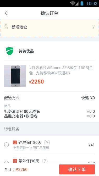 转转二手手机怎么买?转转二手手机交易流程介绍[多图]
