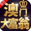 澳门大富翁游戏官方下载手机版 v1.0.0