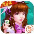 中至九江麻将游戏手机版 v4.5.1