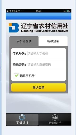 辽宁农信手机银行怎么样?辽宁农信手机银行app评测[多图]