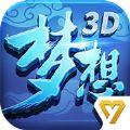 梦想世界3D游戏