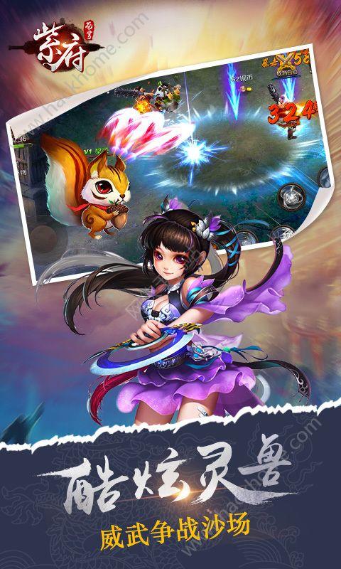 紫府苍穹手游正版下载图2: