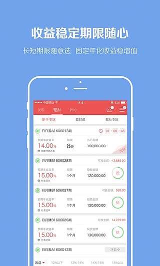 超爱财app下载地址是多少?超爱p2p理财平台下载地址介绍[多图]