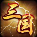 猛将三国手游官网最新版 v1.4.9