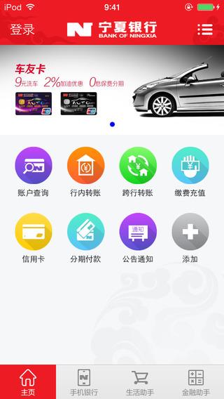 宁夏银行手机银行官方下载地址是多少?宁夏银行手机银行客户端下载地址介绍[图]
