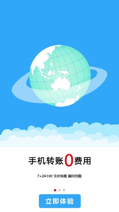 宁夏银行手机银行转账手续费是多少?宁夏银行手机银行转账手续费介绍[图]