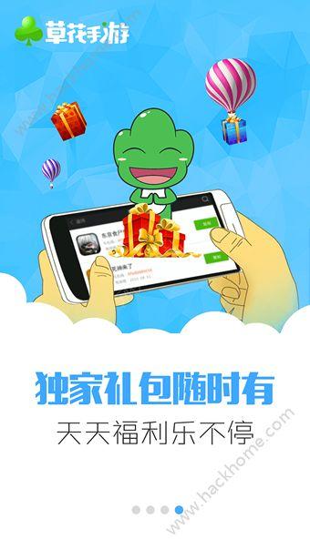 草花手游官网app下载图2: