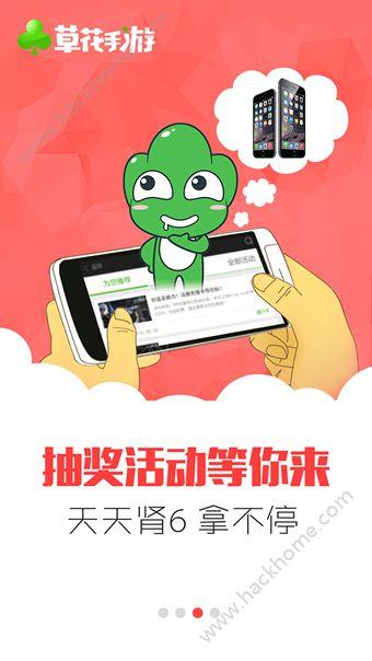 草花手游官网app下载图4: