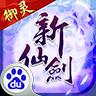新仙剑奇侠传御灵觉醒官网最新版下载 v4.0.0