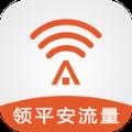 平安wifi旧版版