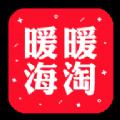 暖暖海淘app手机版 v1.0.0