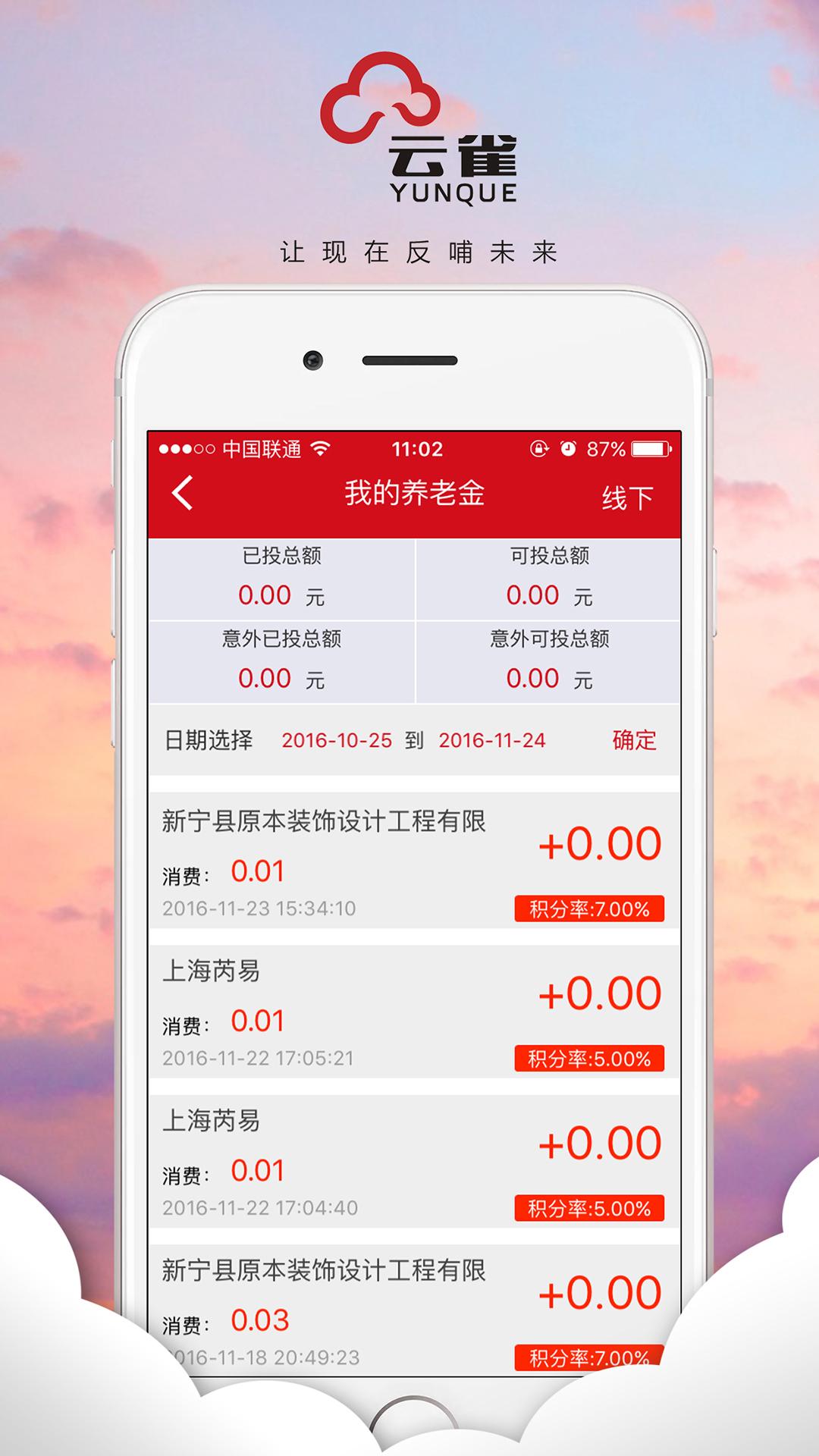 云雀新养老软件下载app手机版图4: