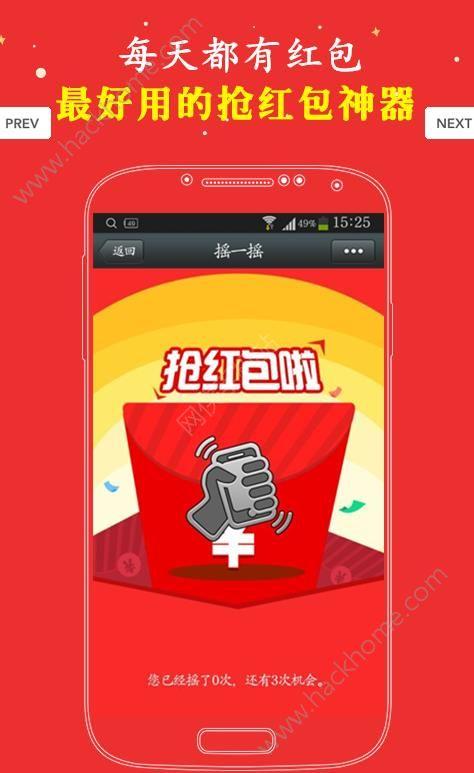情迁抢包qq7.0抢红包官方版下载图4: