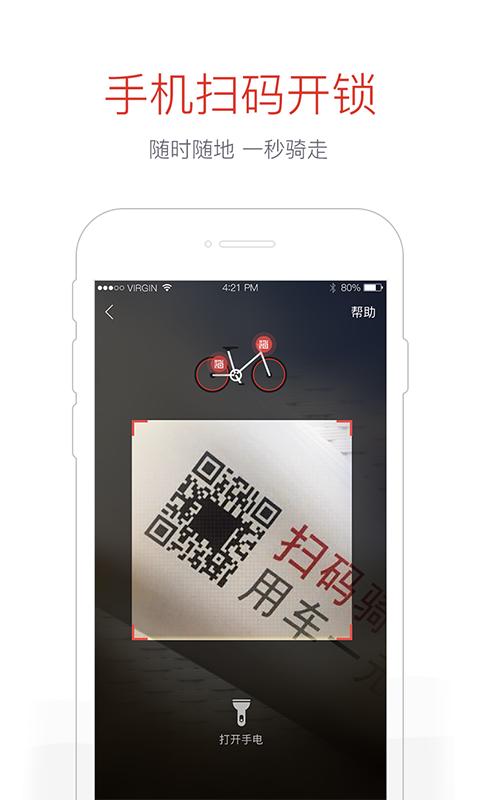 哈罗单车软件官网下载图2: