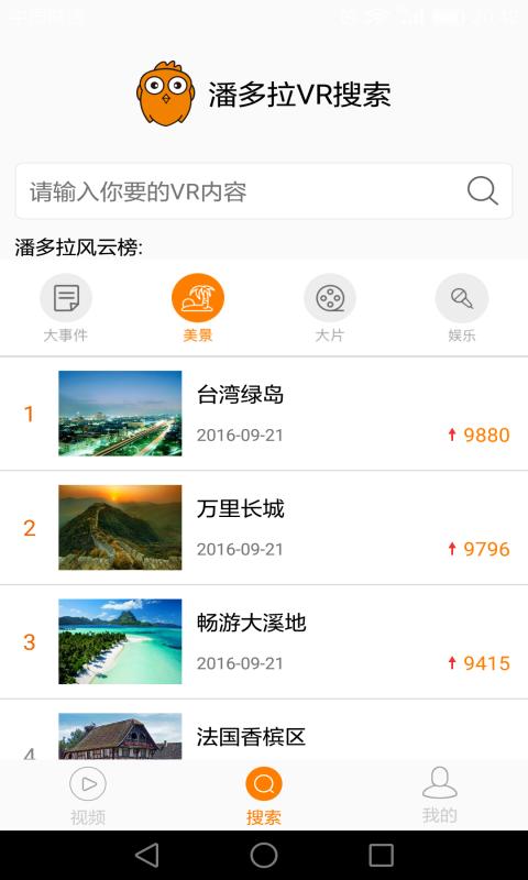VR潘多拉app官网版下载安装图2:
