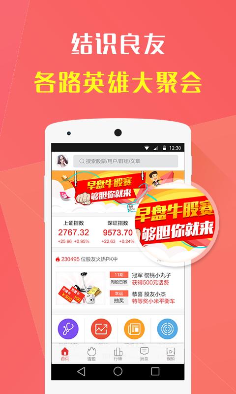 全民淘股app下载地址是多少?全民淘股苹果下载地址介绍[多图]