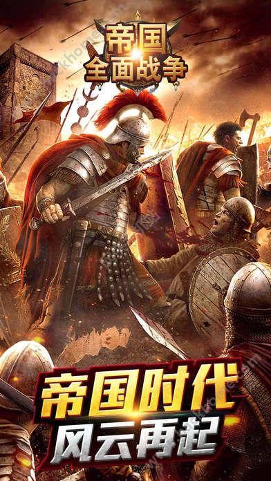 帝国全面战争手游官网正版图5: