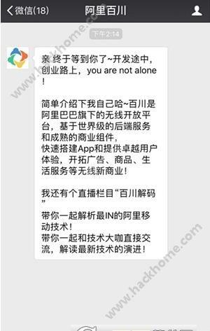 阿里百川开放平台app下载手机版图4: