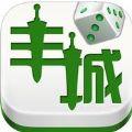 瓜瓜丰城棋牌游戏手机版 v1.0.4