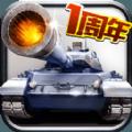 坦克帝国hd官网安卓版 v1.1.42