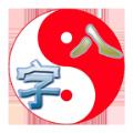 无敌八字排盘算命app下载官网手机版 v3.1.5