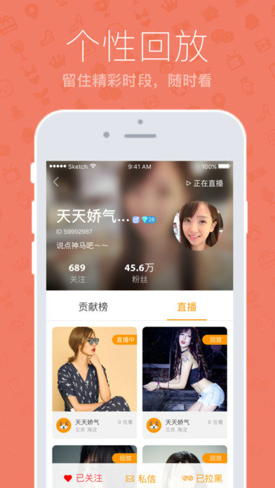蜜桃秀直播app下载官方手机版图2: