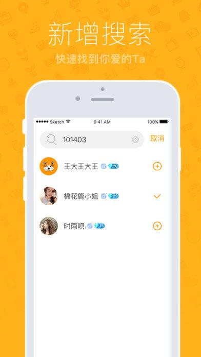 蜜桃秀直播app下载官方手机版图4: