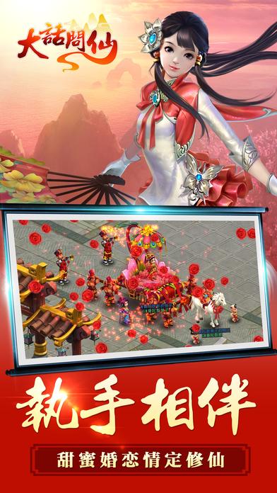 大话问仙安卓手机官方网站版图2: