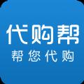 代购帮官方网站下载app客户端 v1.1