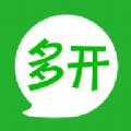 微信多开宝官网iphone版 v1.0