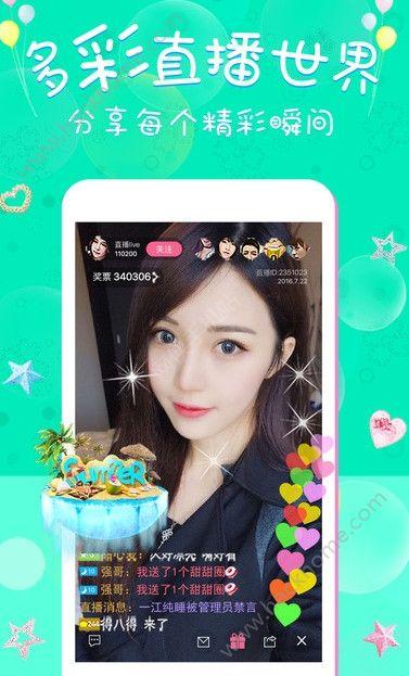 小空直播平台官网app下载安装图2: