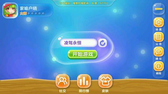 蛇蛇争霸有没有手机版 蛇蛇争霸手机版下载方法[图]