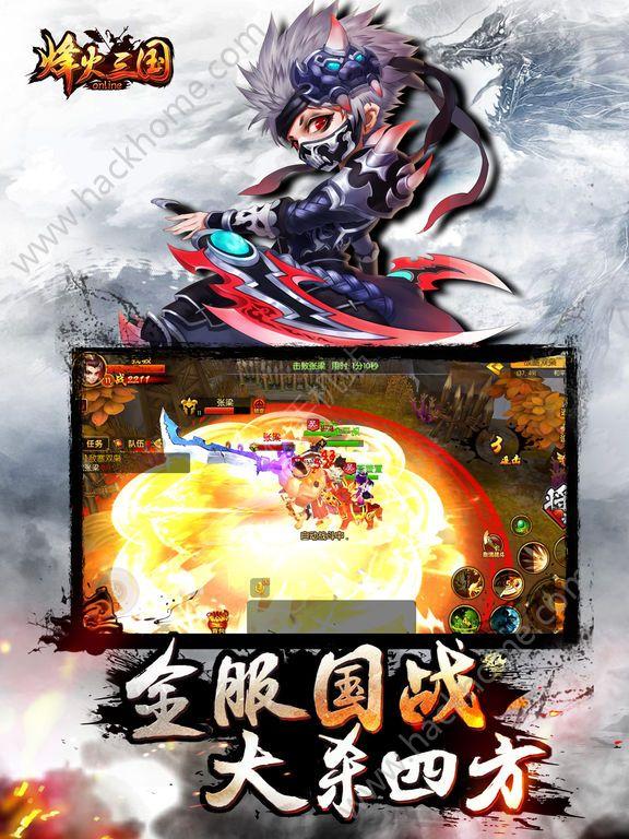 烽火三国OL手机官方网站游戏图4: