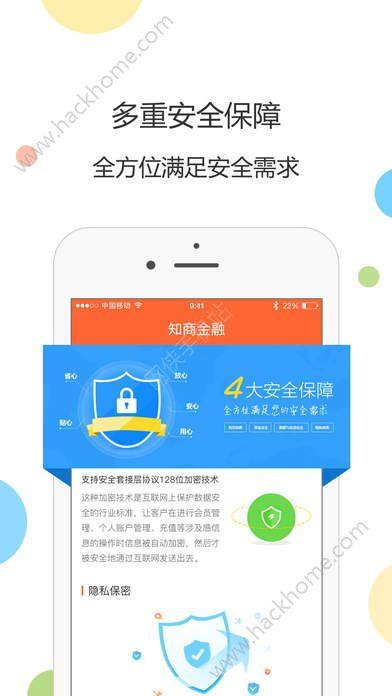 知商金融官网app下载图片3