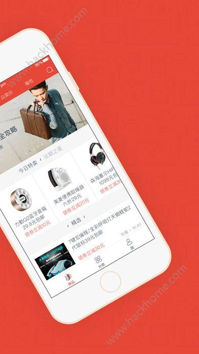 辣品官网app下载手机版图片1