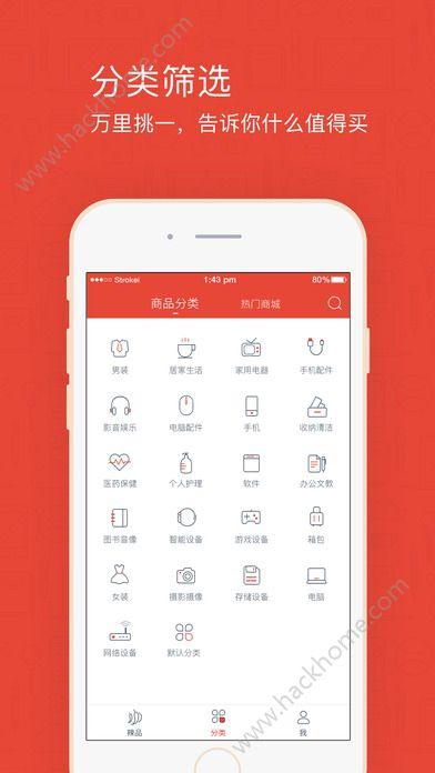 辣品官网app下载手机版图片3