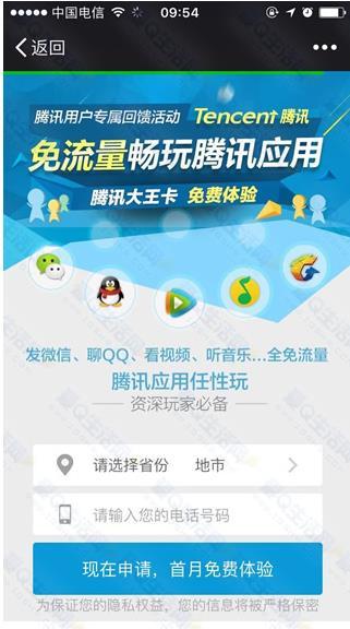 腾讯大王卡iPhone能用吗?腾讯大王卡苹果手机能用吗?[图]