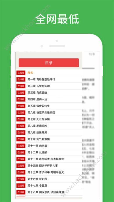 2019架空小说排行榜_架空历史小说排行榜下载 架空历史小说排行榜app
