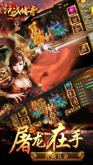 决战传奇手机游戏官网正版图3: