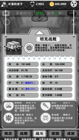 愚公移山3战舰怎么玩 战舰获取方法讲解[图]