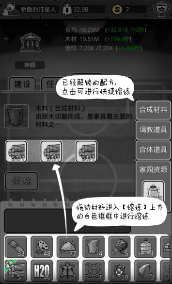 愚公移山3实验室怎么使用 实验室使用技巧讲解[图]
