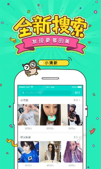 粉色直播vip会员破解版app下载图3: