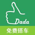 搭搭顺风车软件官网app下载安装 v3.0.4