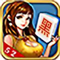 52黑河麻将游戏手机版 v1.4