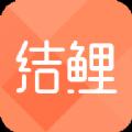 结鲤再婚交友官网app下载软件 v1.0.0