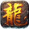 传奇无双官网手机版 v1.3.5